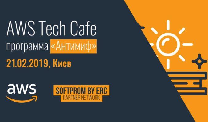 AWS Tech Cafe