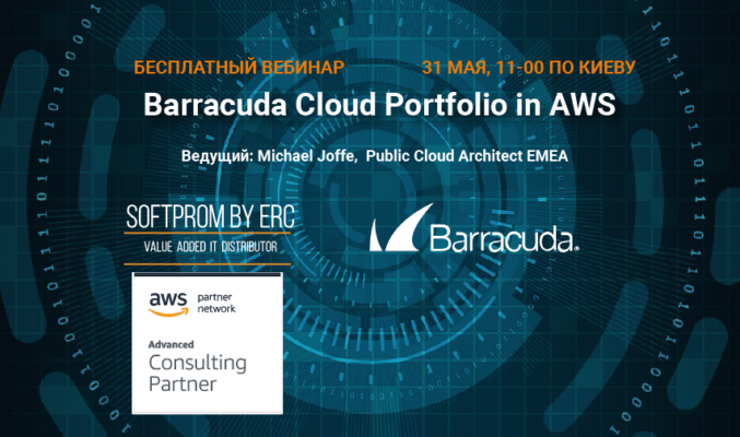 Вебинар Barracuda Cloud Portfolio in AWS
