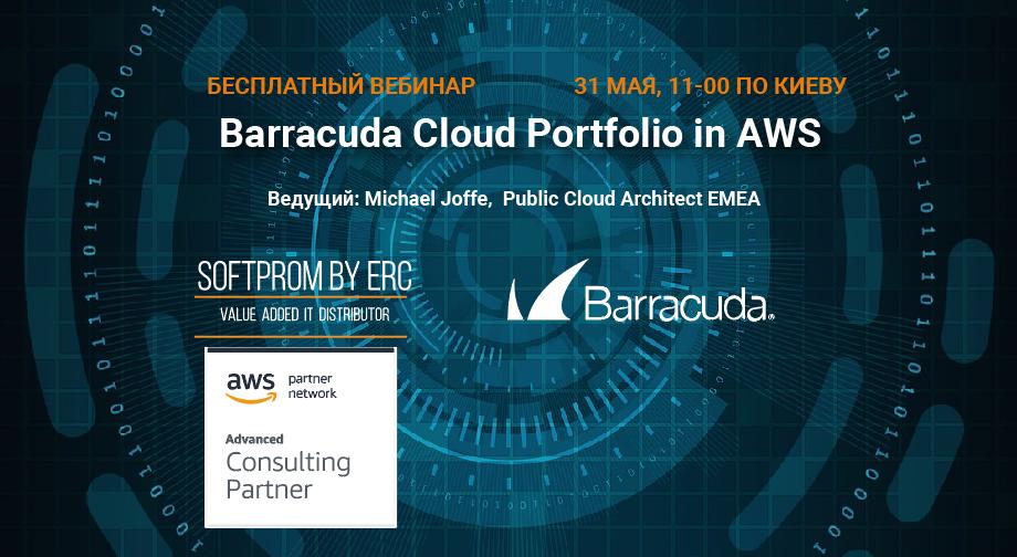 Вебинар Barracuda Cloud Portfolio in AWS